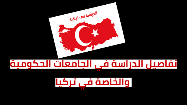 الدراسة في جامعات تركيا