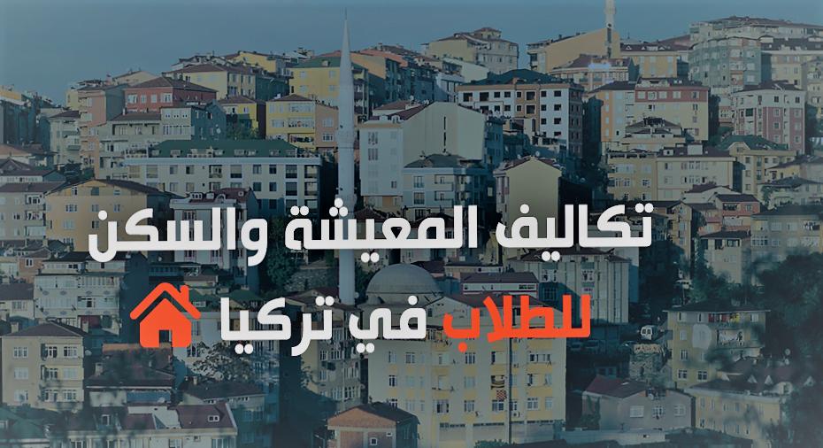 مصاريف الدراسة والمعيشة في تركيا