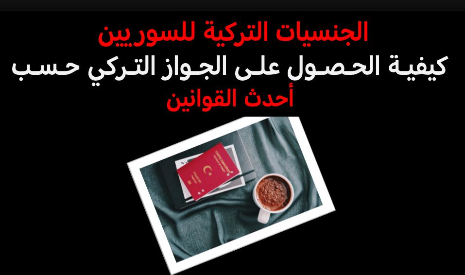 الجنسيات التركية للسوريين 2020 - كيفية الحصول على الجواز التركي
